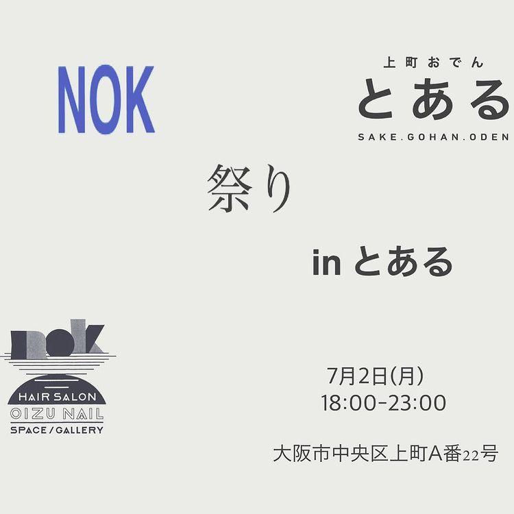 NOK祭りinとある